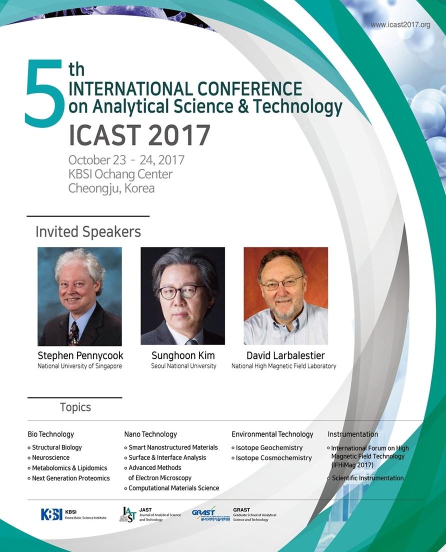 (첨부1) ICAST 2017 포스터 F.jpg