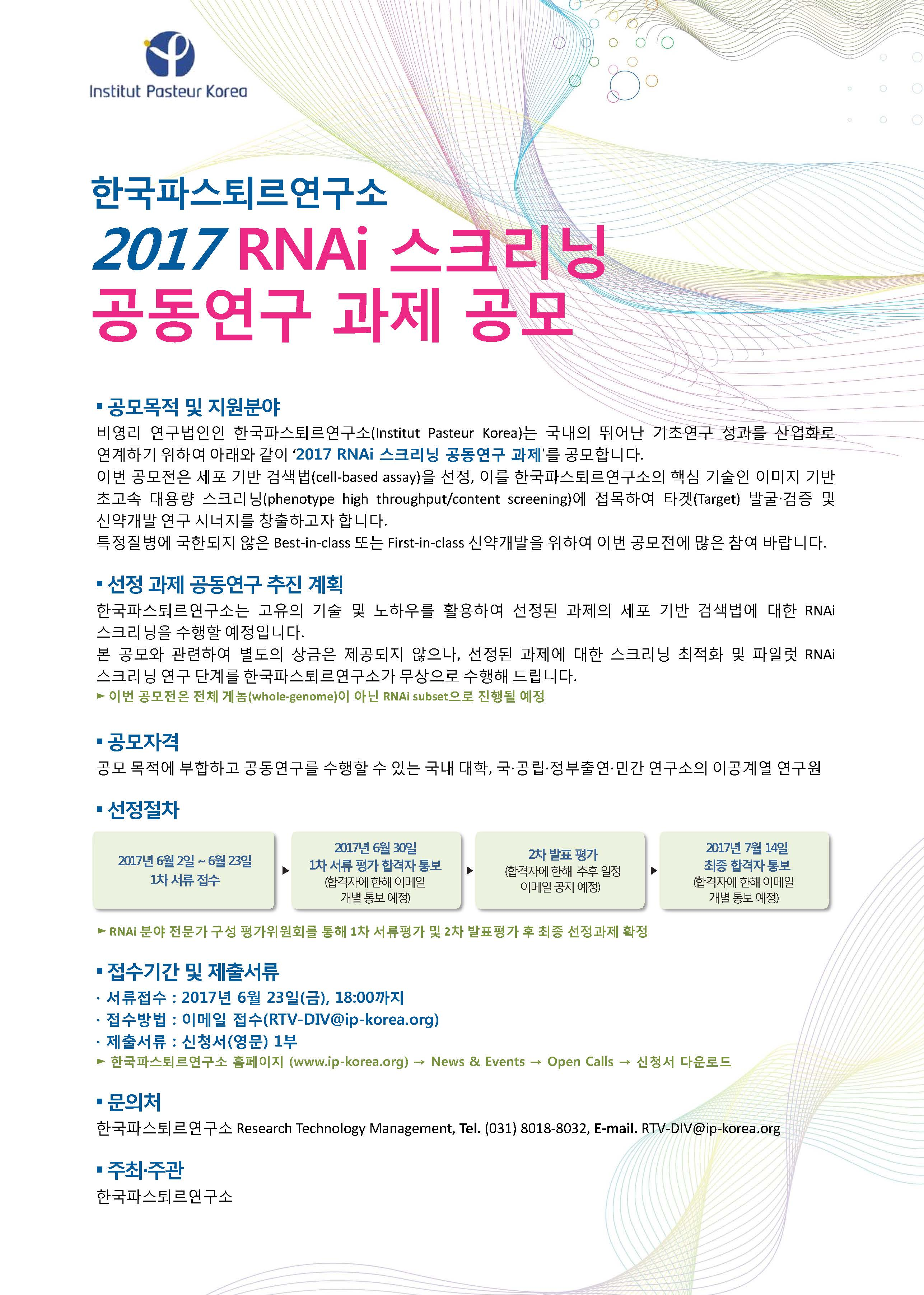 RNAi Screening Collaboration Open Call 2017_Poster.jpg