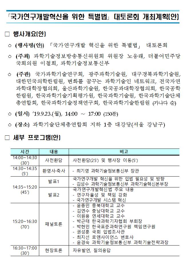 190918 국가연구개발혁신특별법 대토론회 개최계획(안)(대외).png
