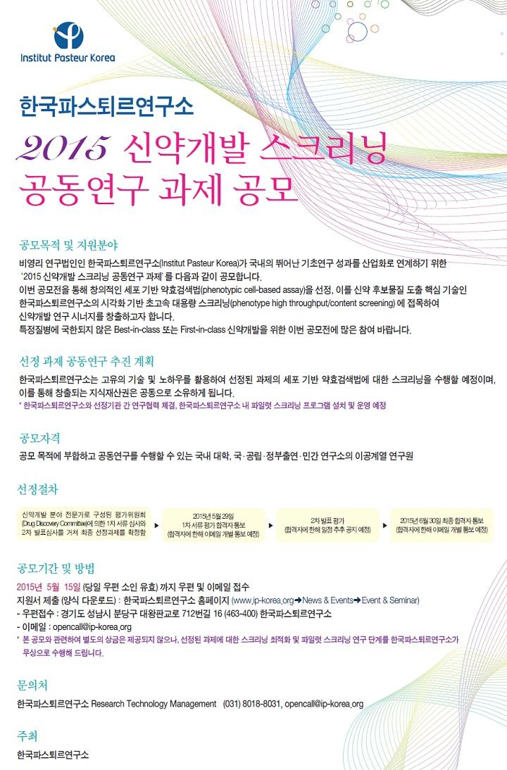 한국파스퇴르연구소 2015 신약개발 스크르닝 공동연구 과제 공모.jpg