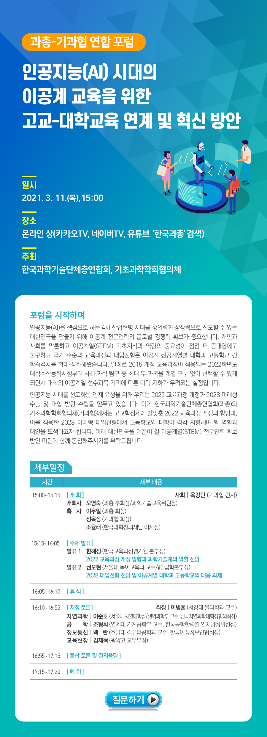 교육정책포럼(3월11일)_초대장.jpg
