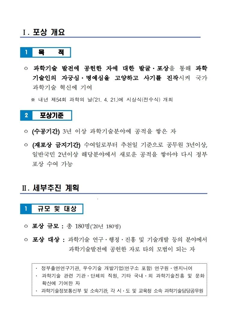 1. 2021년도 과학의 날 기념 정부포상계획(장관표창).pdf_page_02.jpg