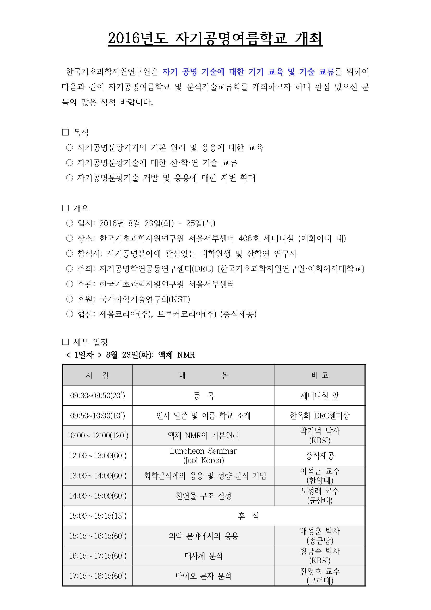 1.자기공명여름학교 개최 안내문_페이지_1.jpg