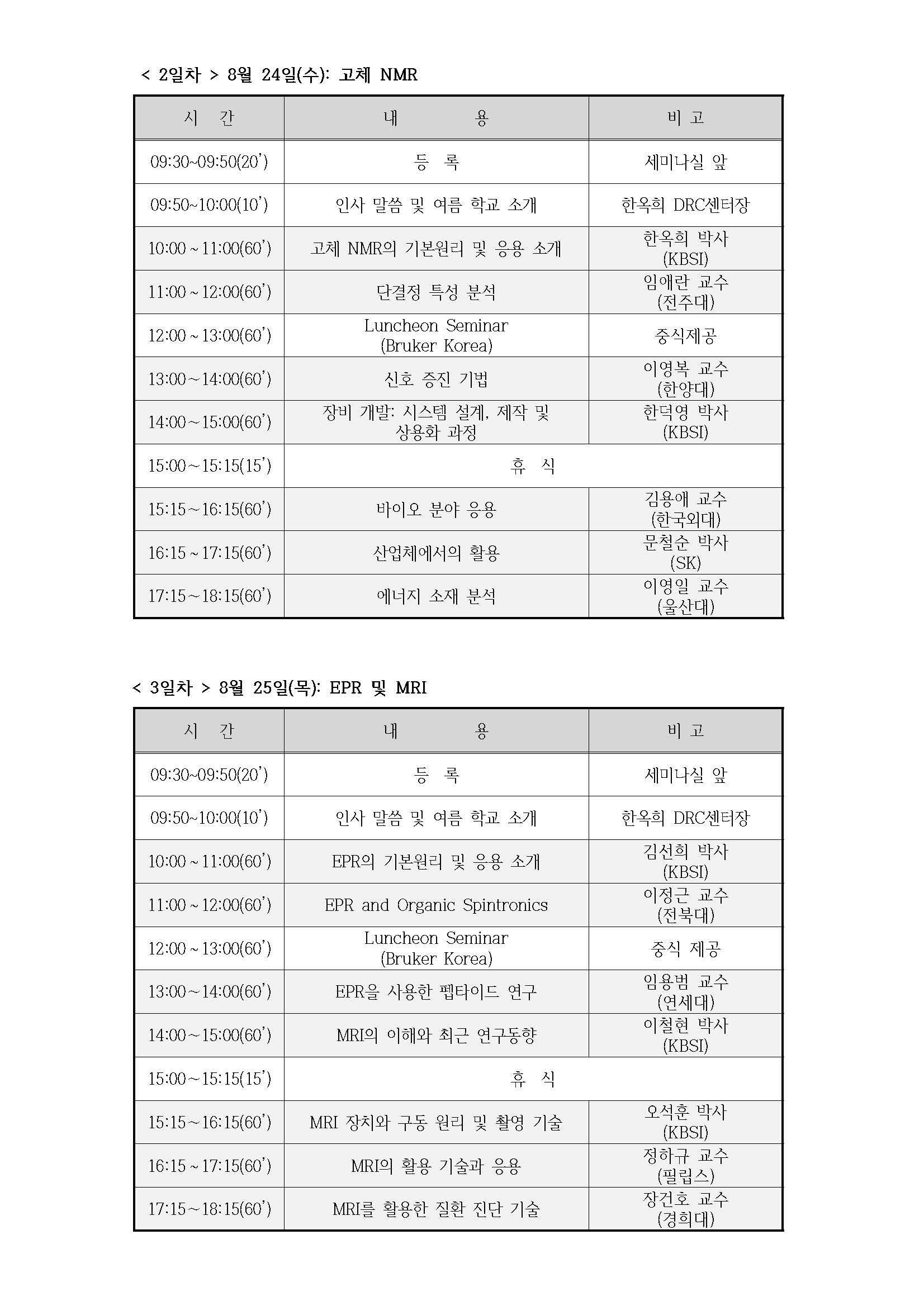 1.자기공명여름학교 개최 안내문_페이지_2.jpg
