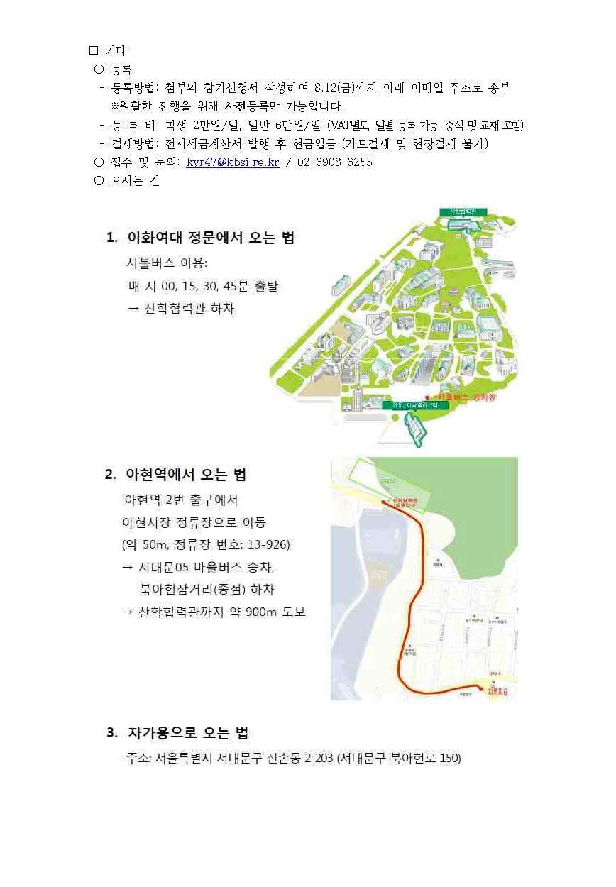 1.자기공명여름학교 개최 안내문_페이지_3.jpg