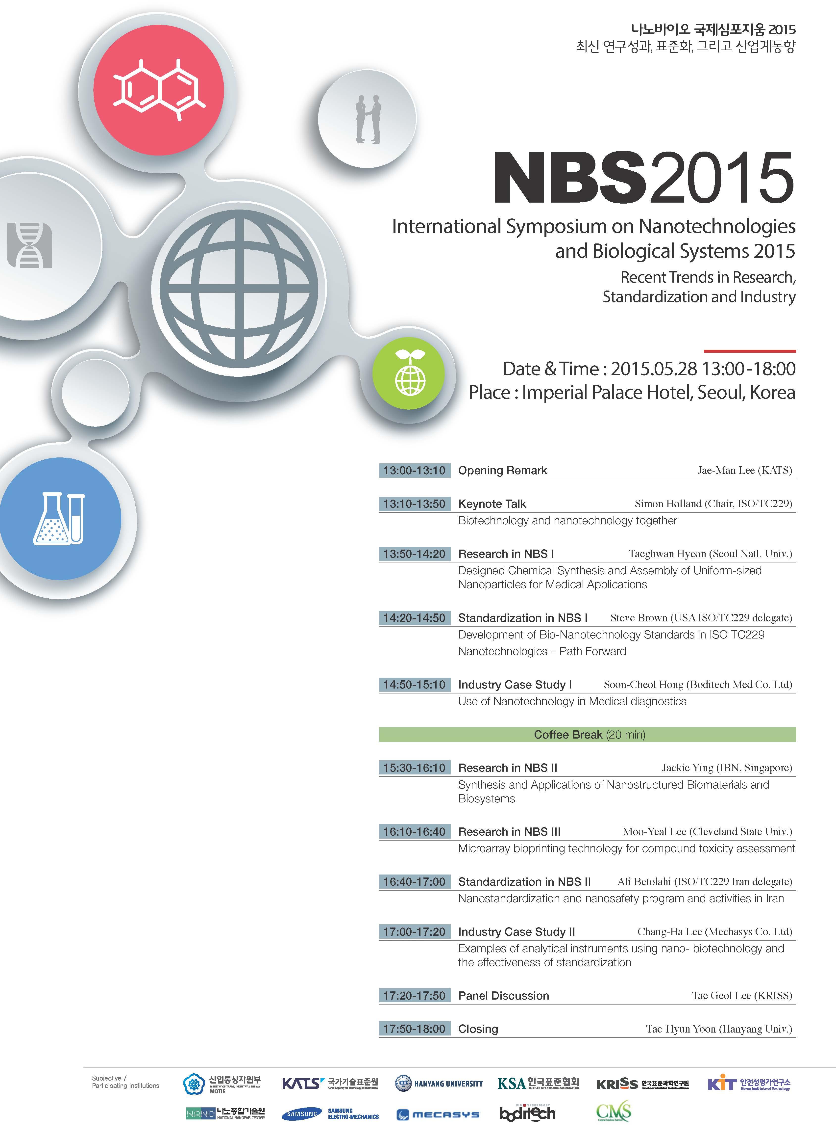 NBS2015 Symposium.jpg