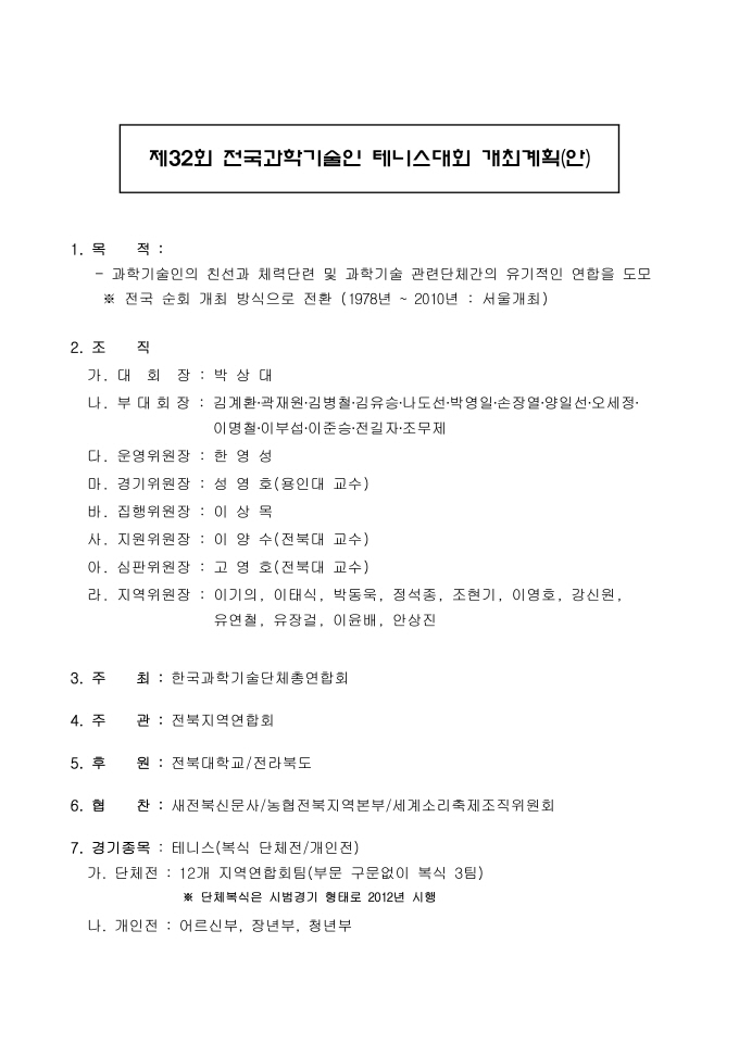 크기변환_32회 개최계획(안)_최종_페이지_1.jpg