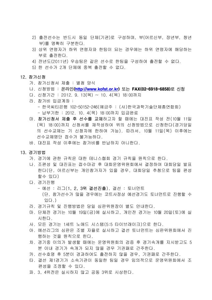 크기변환_32회 개최계획(안)_최종_페이지_3.jpg