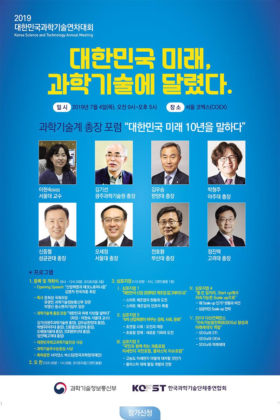 2019대한민국과학기술연차대회 개최.jpg