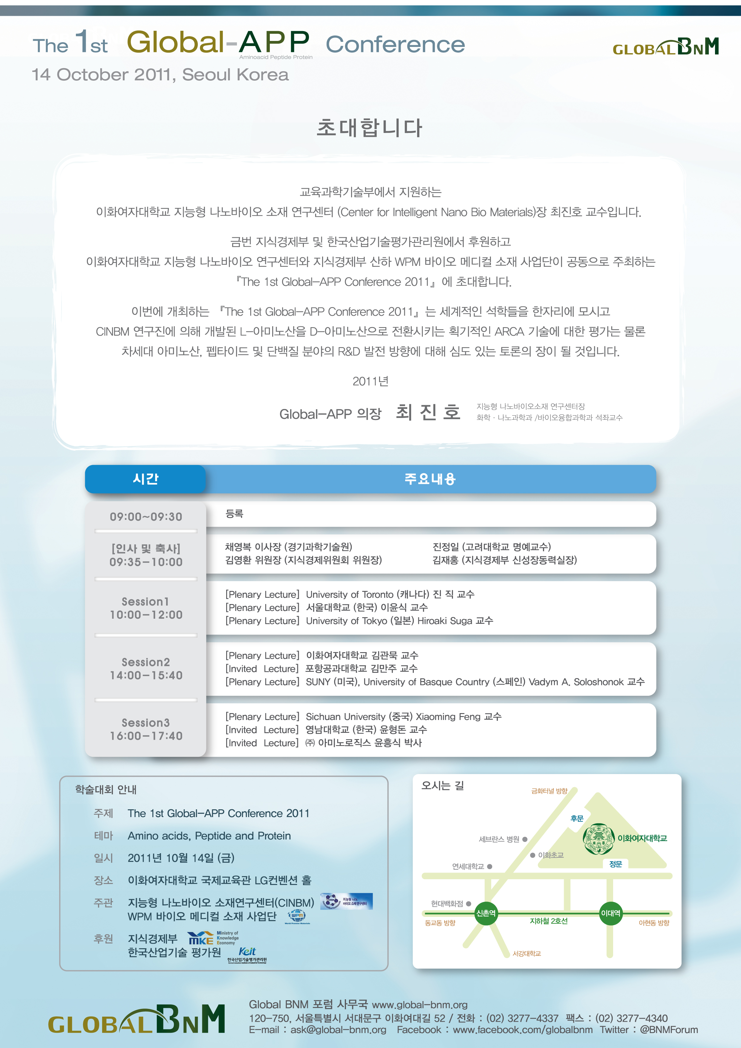 G-APP 초대장(국문).jpg