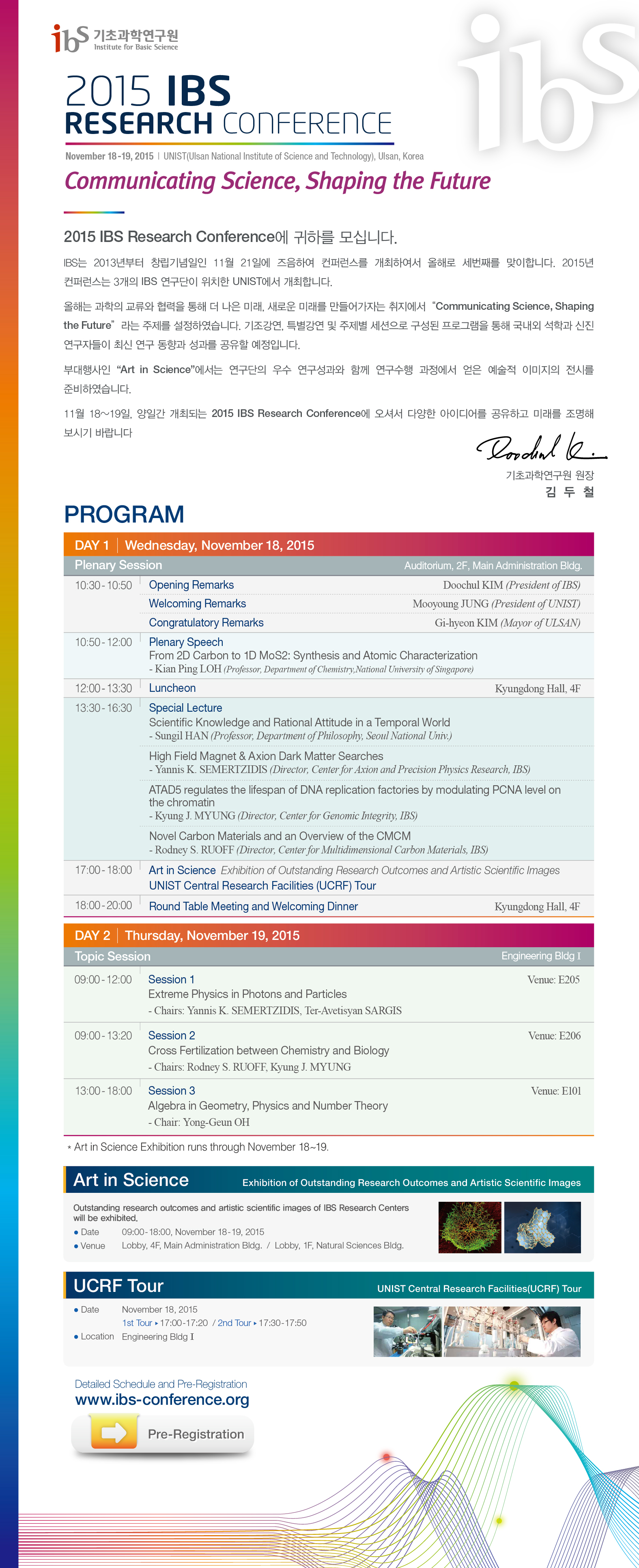 2015_ibs_research_conference_invitation_(kor).jpg
