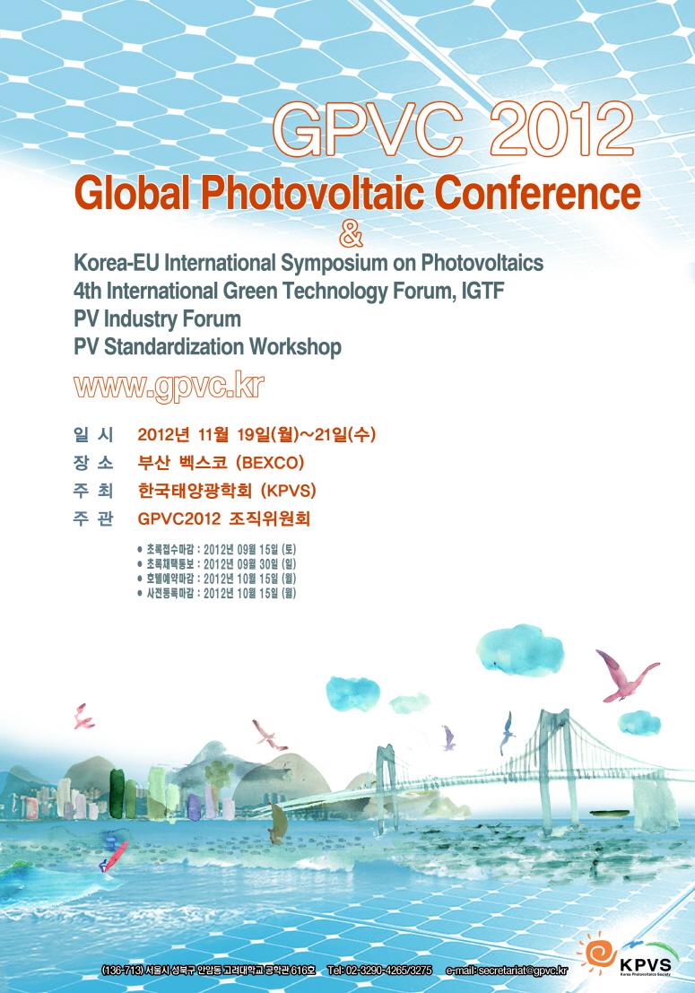 크기변환 GPVC 2012poster16.jpg