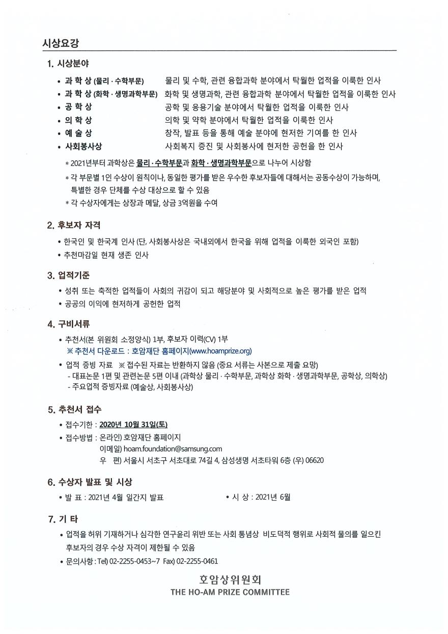 2021 호암상 시상요강(크기조정).jpg