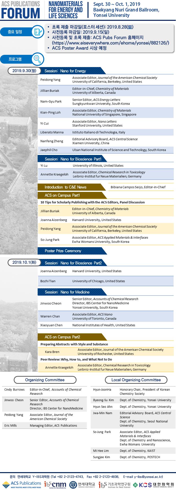 K-Nano forum_2019_0812.png