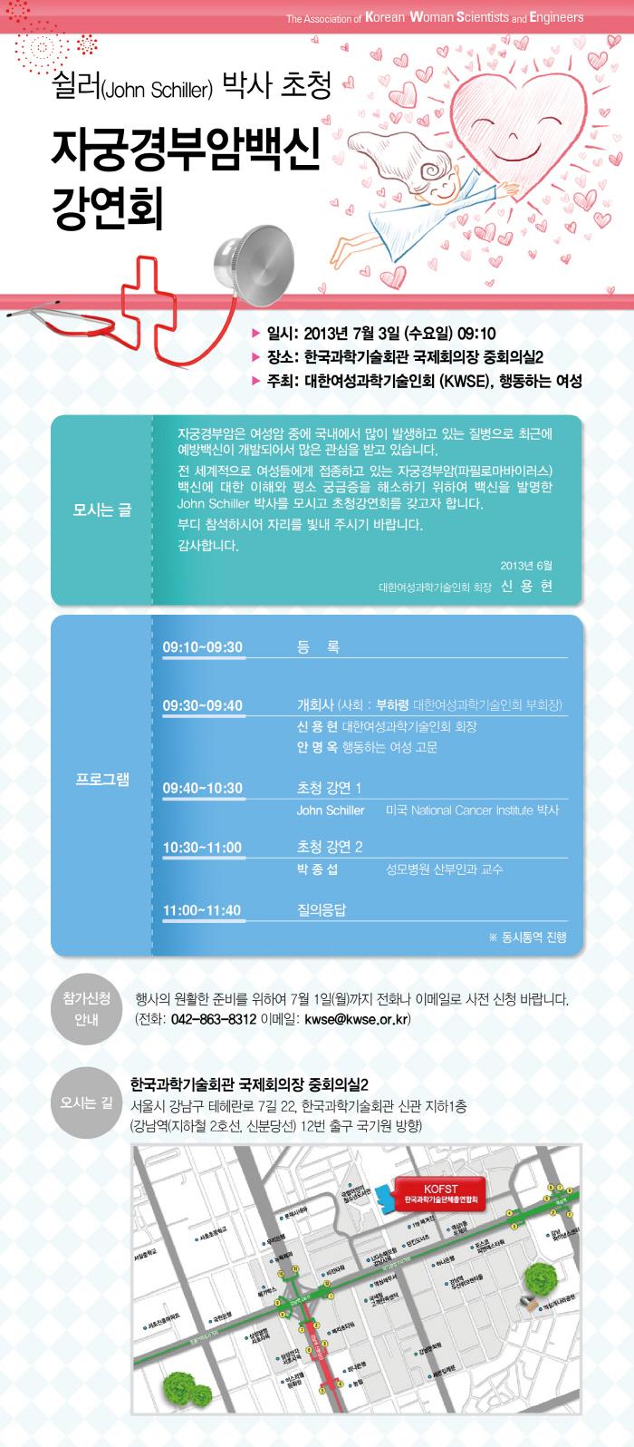 자궁경부암백신 초청 강연회_웹초청장_Final.jpg