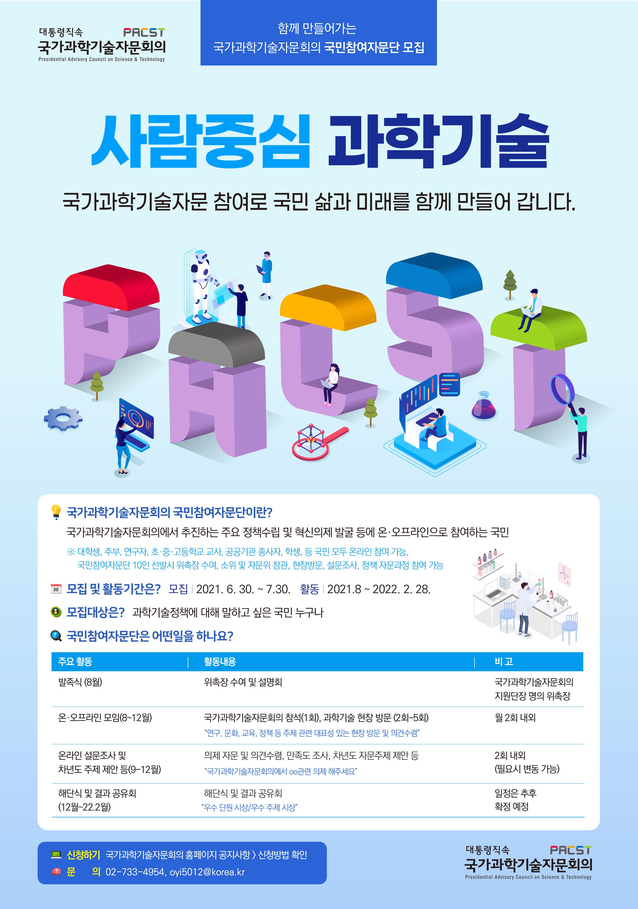 국민참여자문단 모집 포스터.jpg