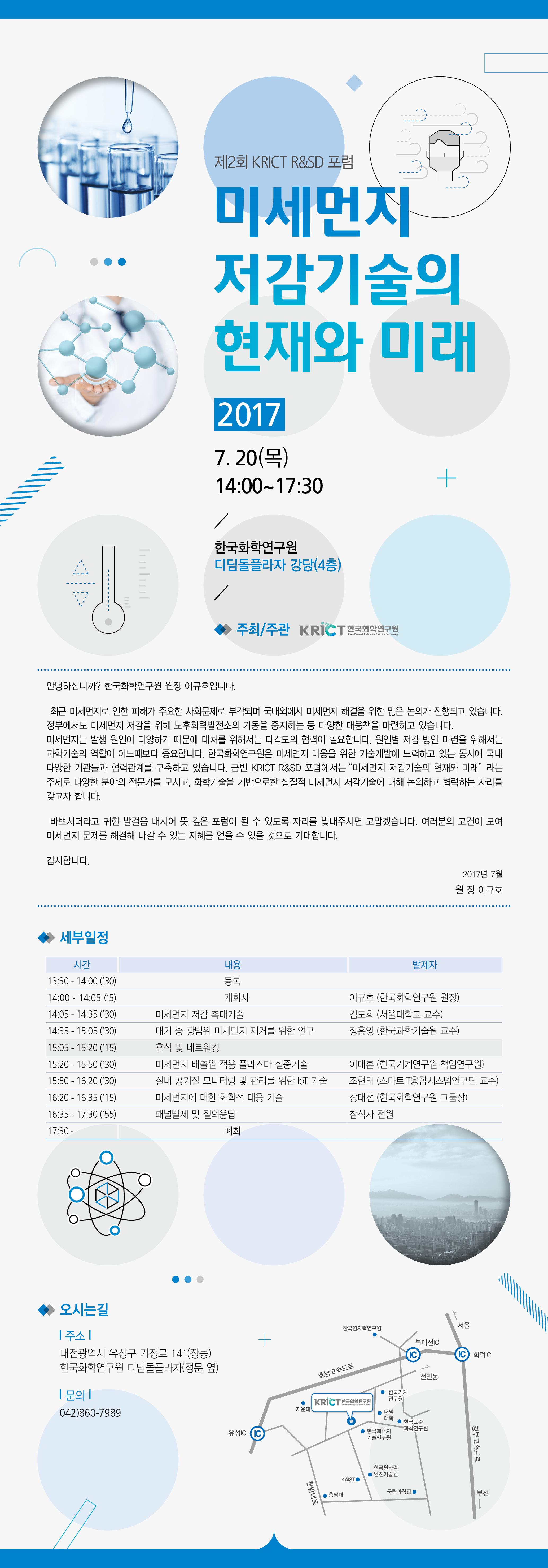 [한국화학연구원] 제2회 KRICT R&SD 포럼.jpg