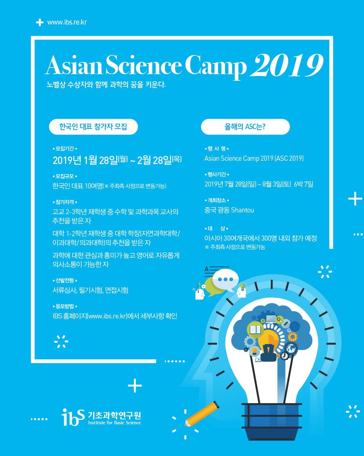 ASC 2019 포스터.jpg
