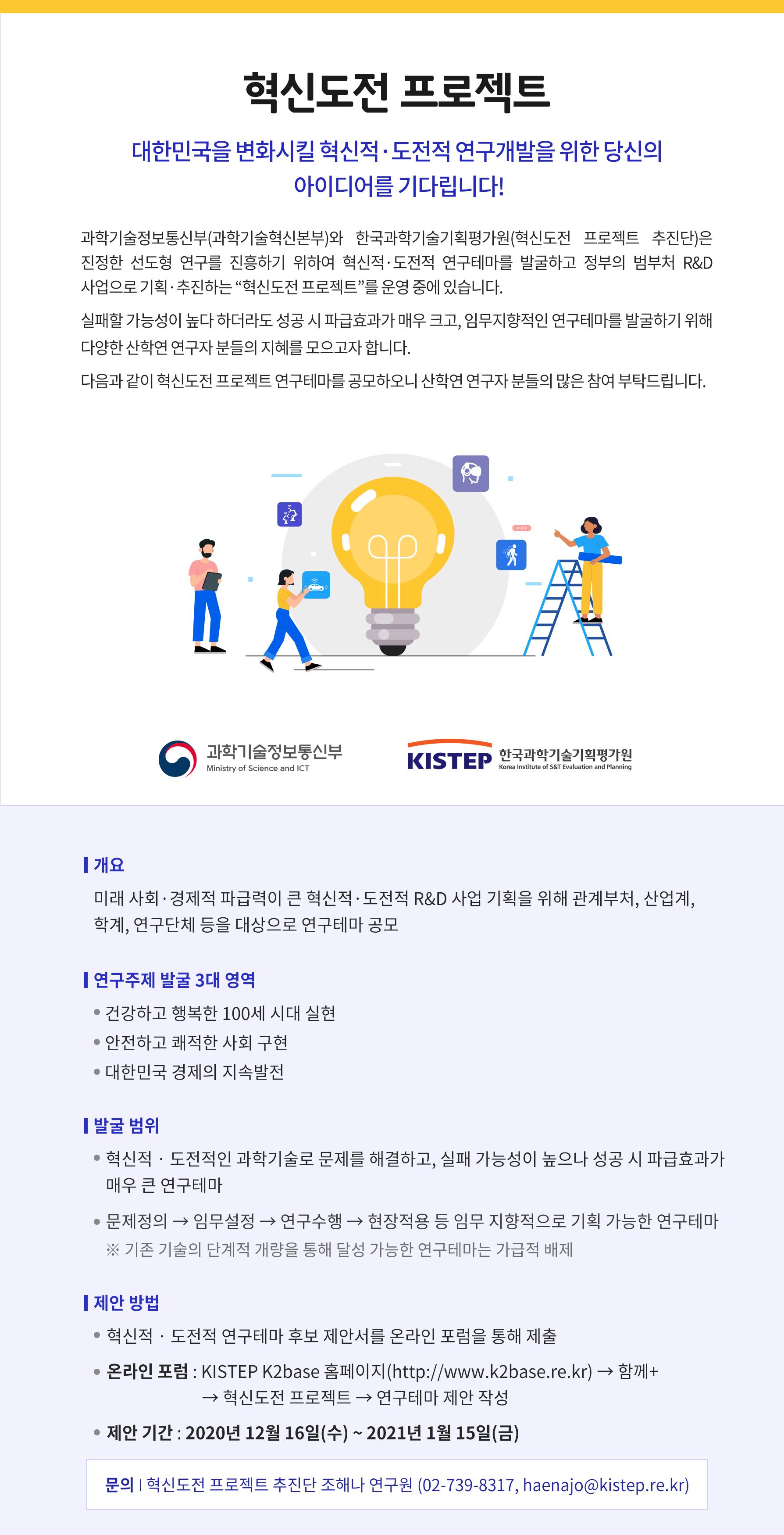 [붙임2] 혁신도전 프로젝트 연구테마 발굴 안내문.png
