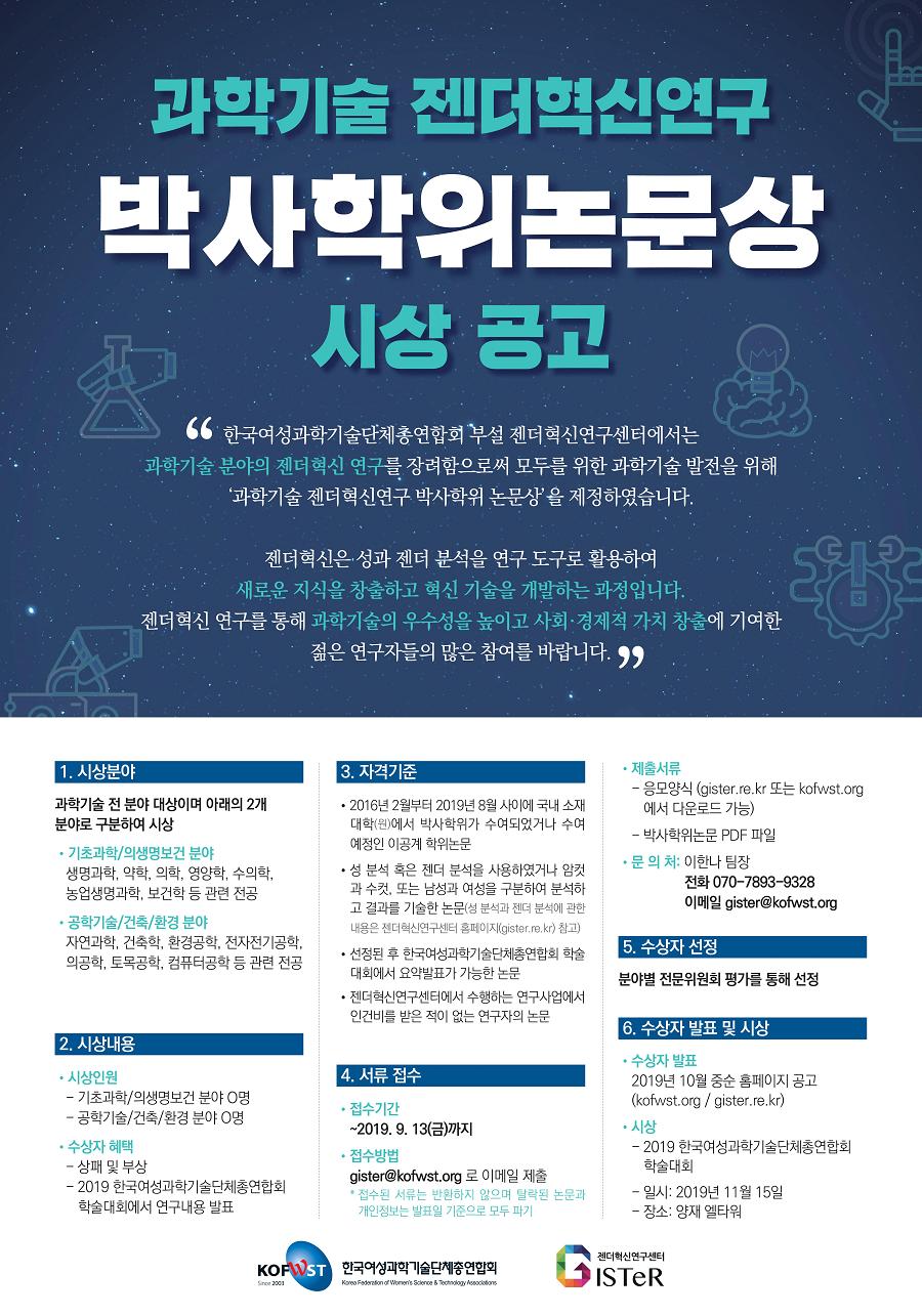 붙임 1. 2019년 과학기술 젠더혁신연구 박사학위논문상 포스터.png