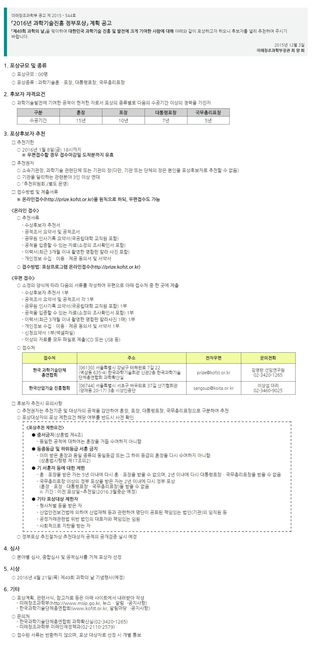 「2016년 과학기술진흥 정부포상」 계획 공고.jpg