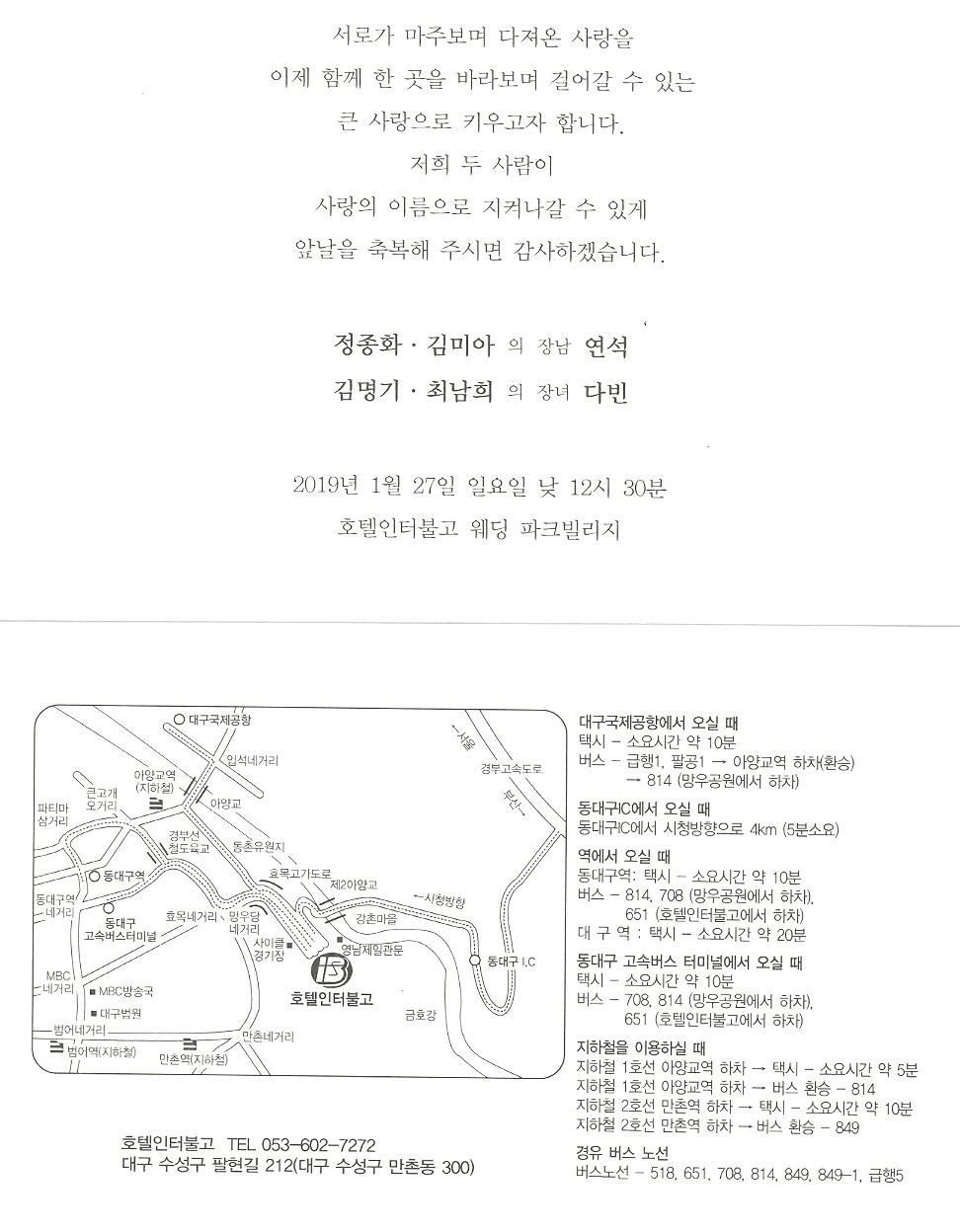 청첩장_정종화교수님장남결혼.jpg