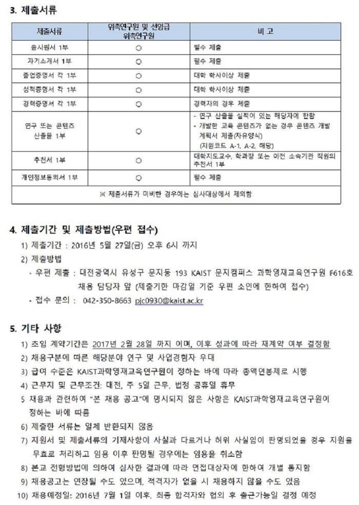 KAIST 과학영재교육연구원 연구원 및 행정원 초빙 공고문002.jpg