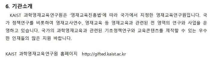 KAIST 과학영재교육연구원 연구원 및 행정원 초빙 공고문003.jpg