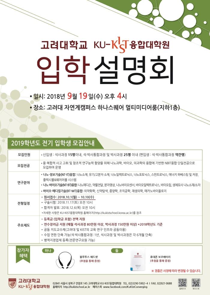 2019학년도 전기 KU-KIST융합대학원 입학설명회 홍보용 포스터.jpg