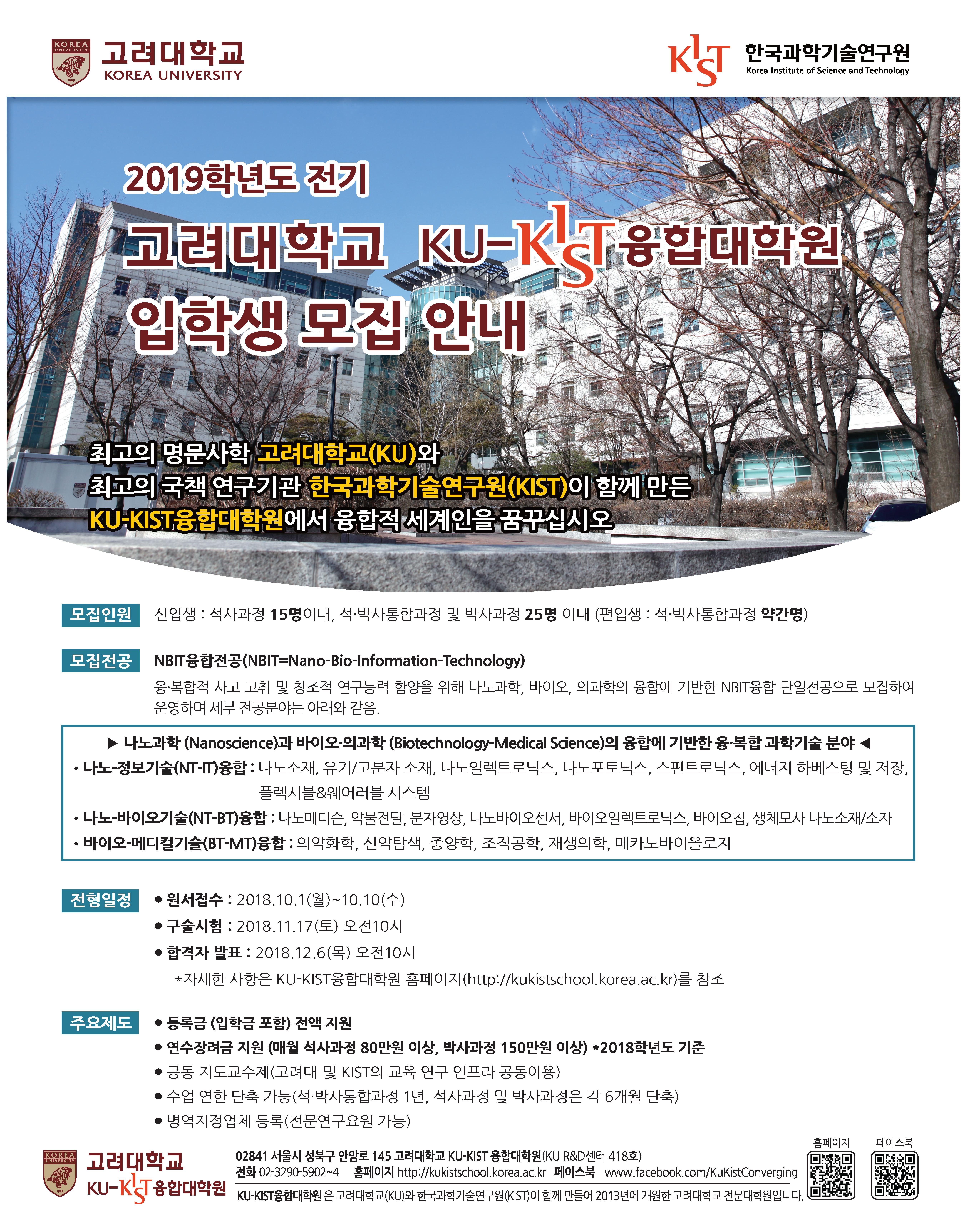 2019전기신입생_포스터_FINAL.jpg