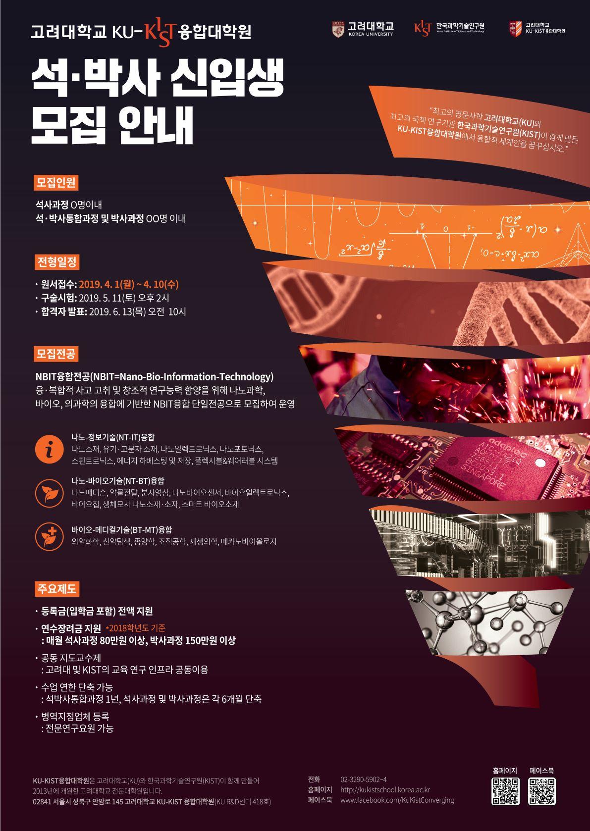 고려대 대학원 포스터_시안1(퍼플네이비)_최종(사이즈 축소).jpg