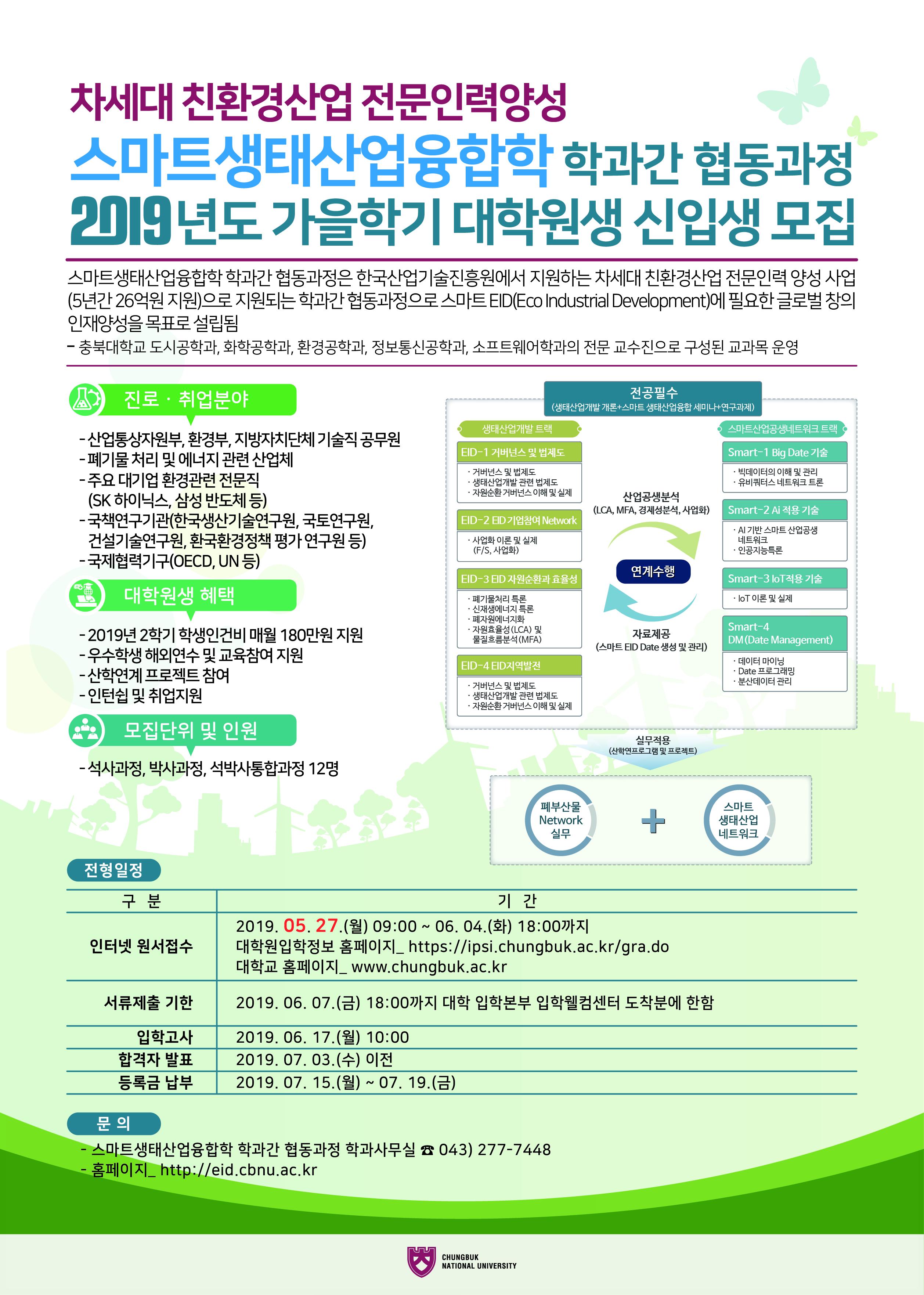 충북대학교 스마트생태산업융합학과 홍보포스터.jpg