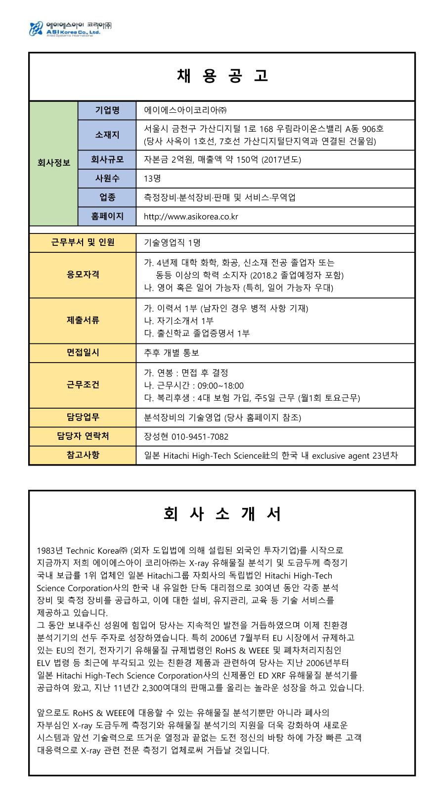 ASI-Korea 채용공고.jpg