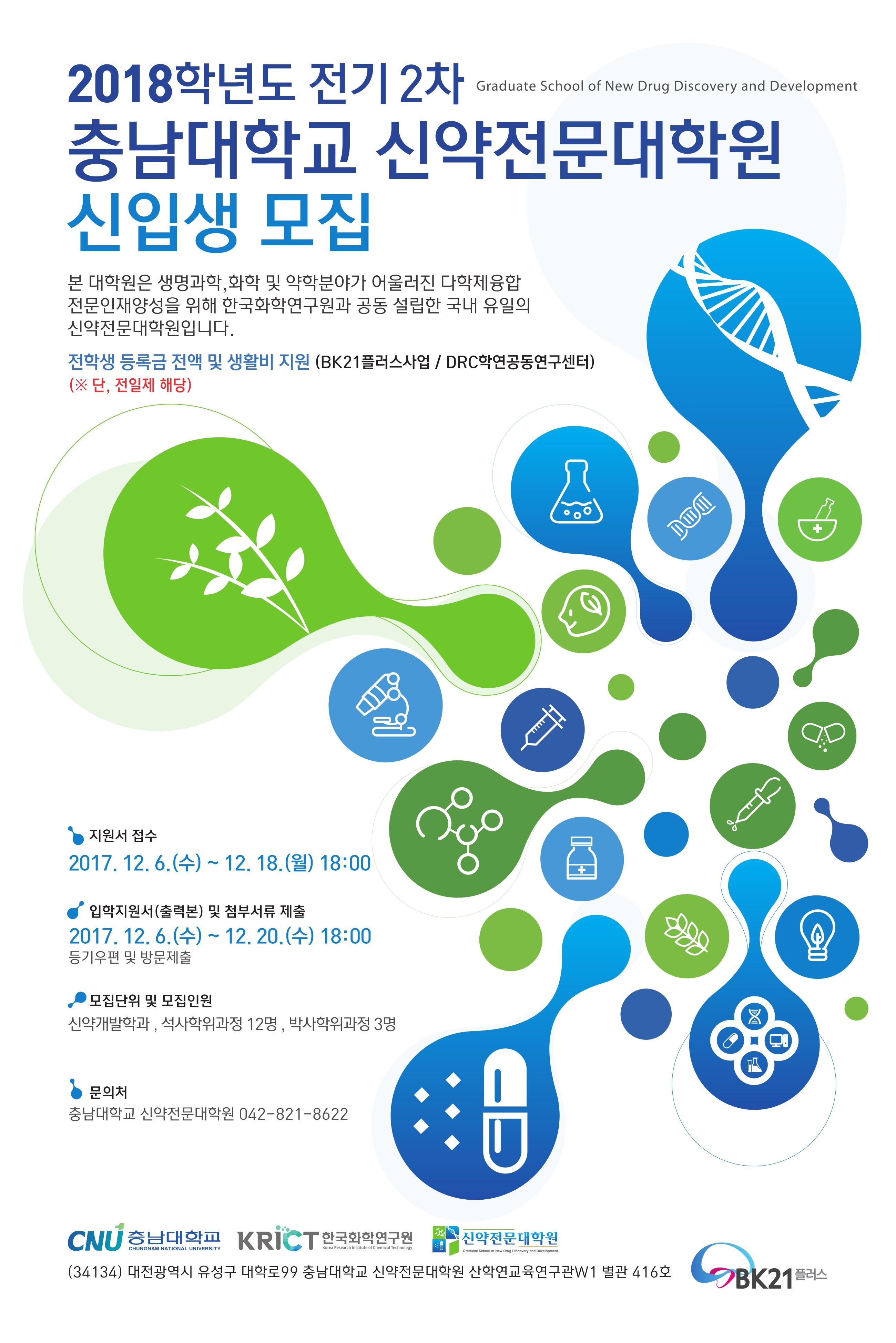 2018학년도 전기2차 충남대학교 신약전문대학원 신입생 모집_포스터.jpg