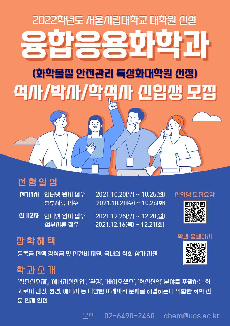 2022학년도 서울시립대학교 융합응용화학과 대학원 신입생 모집 포스터.jpeg