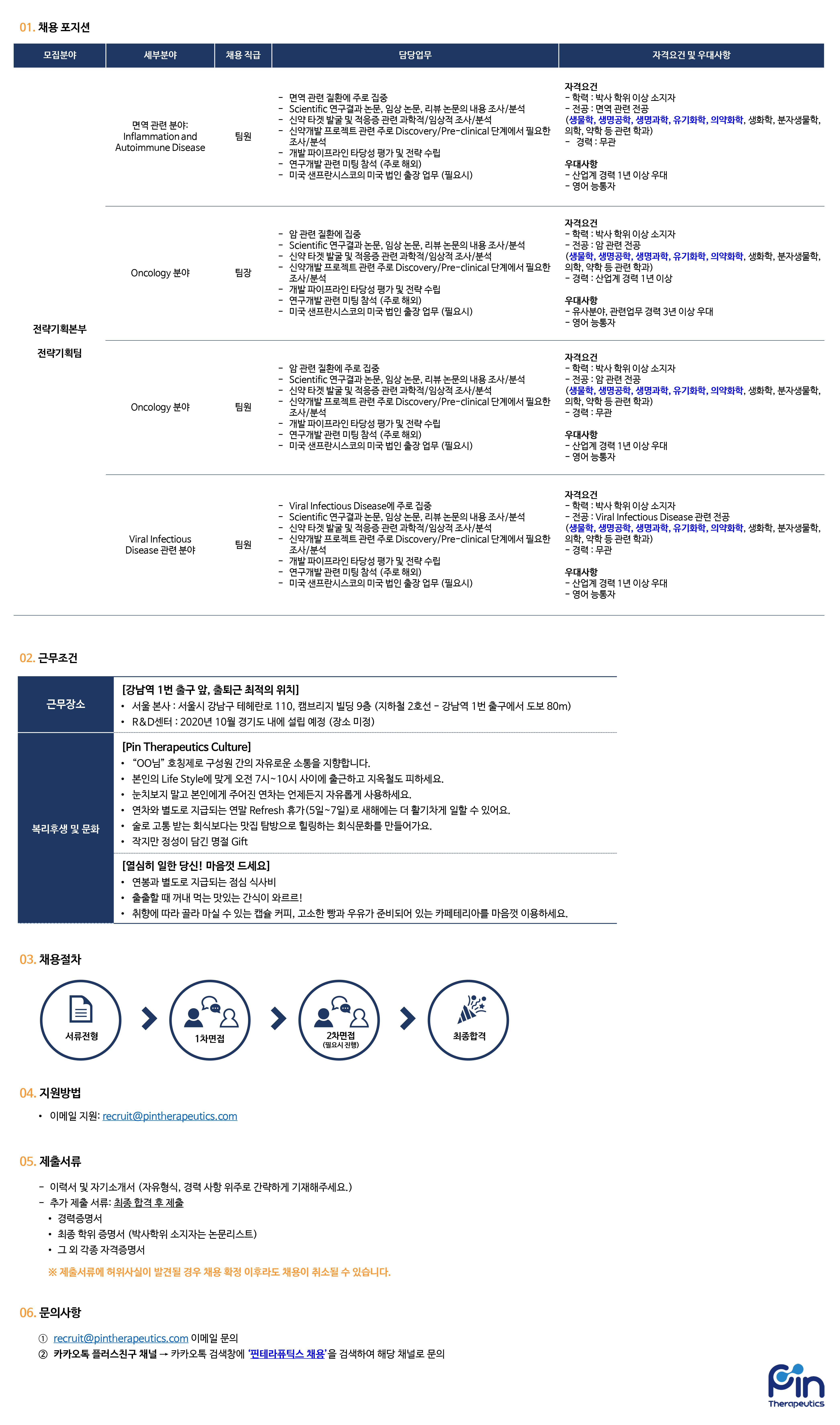 ㈜핀테라퓨틱스_각 부문별 경력직 채용공고(2020.05.04).jpg
