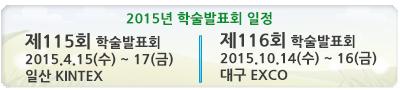 대한화학회-메인배너(2015년-학술대회-일정).png