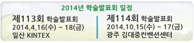 113~114회-학술발표회-메인배너.png