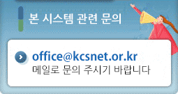 관련문의 office@kcsnet.or.kr