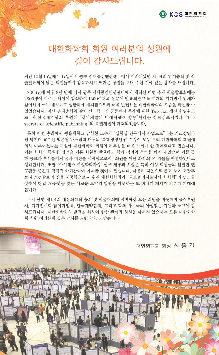 제114회 학술발표회 감사인사