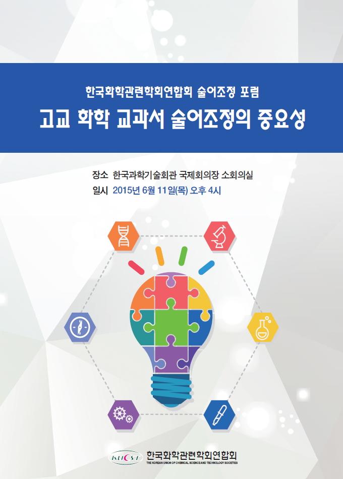 한국화학관련학회연합회 술어조정 포럼 안내1