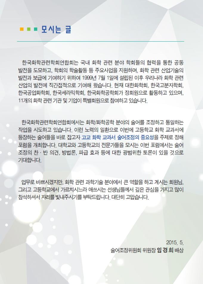 한국화학관련학회연합회 술어조정 포럼 안내2