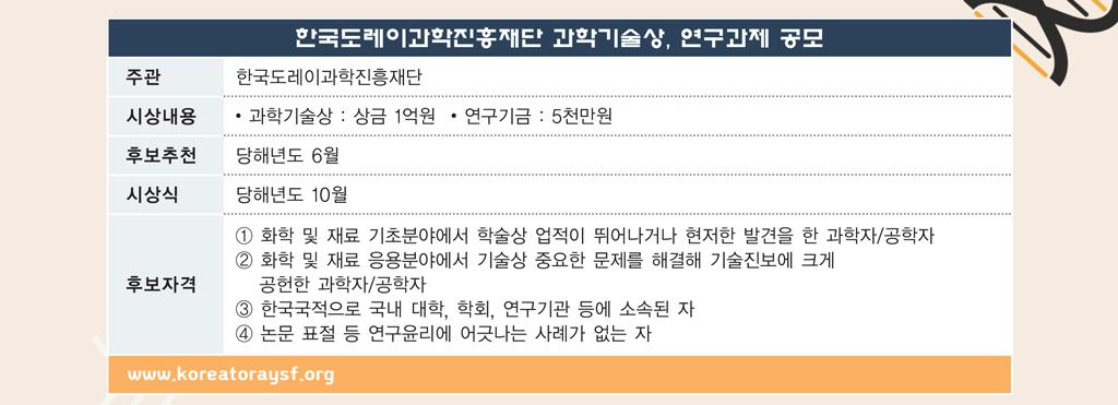 한국도레이과학진흥재단 과학기술상, 연구과제 공모
