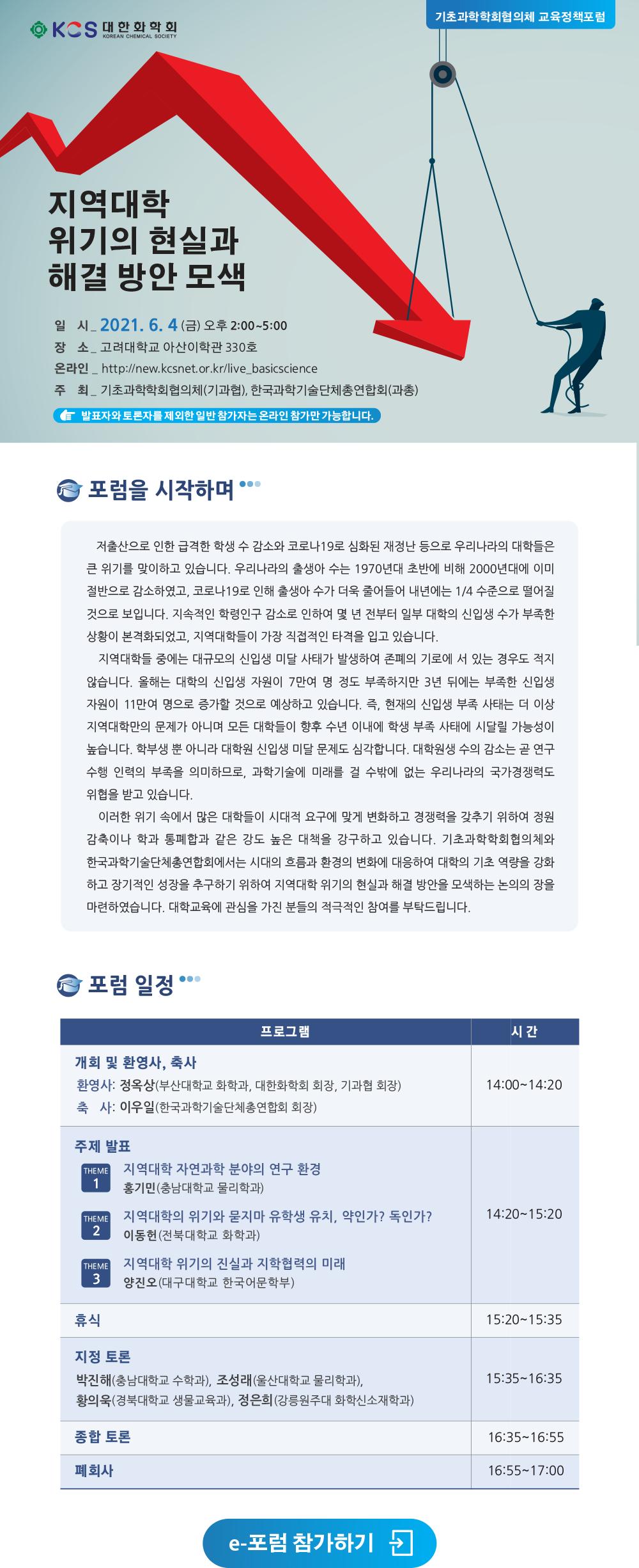 기과협-교육정책포럼_안내.png