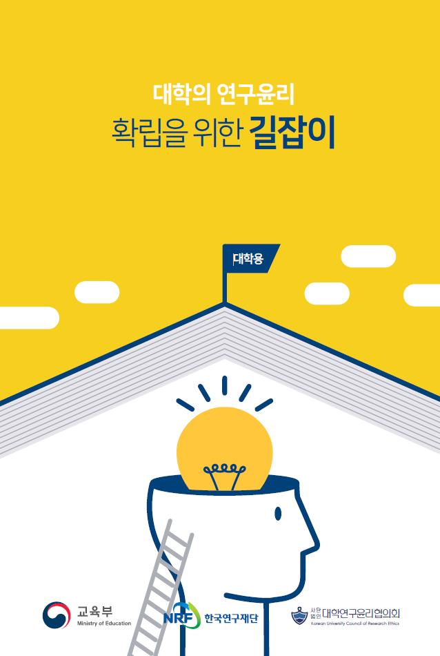 [붙임1] 대학의 연구윤리 확립을 위한 길잡이.png