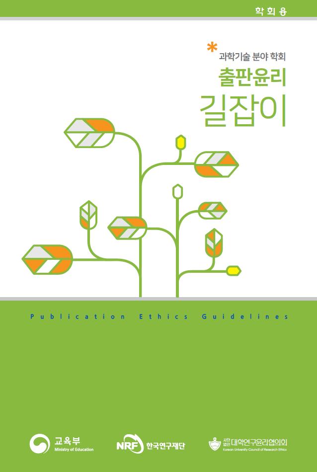 [붙임2] 과학기술분야 학회 출판윤리 길잡이.png