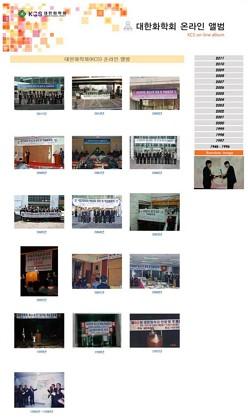 KCS 온라인 앨범 사이트