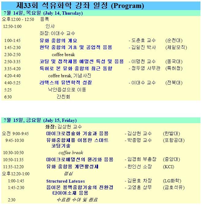 제33회 석유화학강좌 안내 일정(Program).jpg