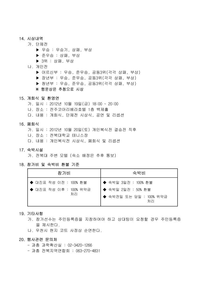 크기변환_32회 개최계획(안)_최종_페이지_4.jpg