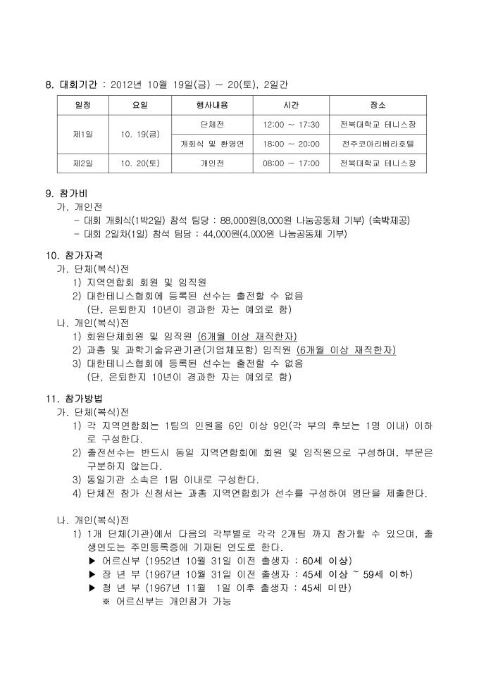 크기변환_32회 개최계획(안)_최종_페이지_2.jpg